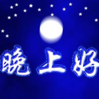Buenas noches en chino